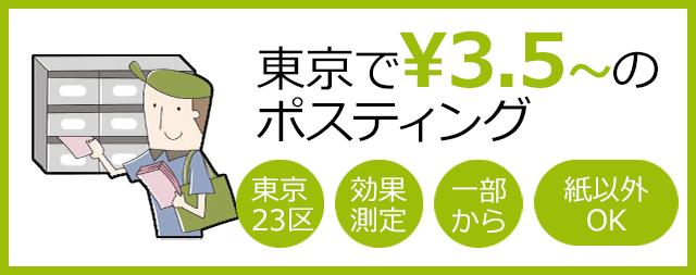 東京で¥3.5~のポスティング